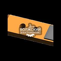 Контакты к контакторам КПВ 602ПС ЭТПР.303659.117-01