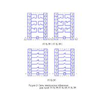 Реле промежуточные РП 16-5М